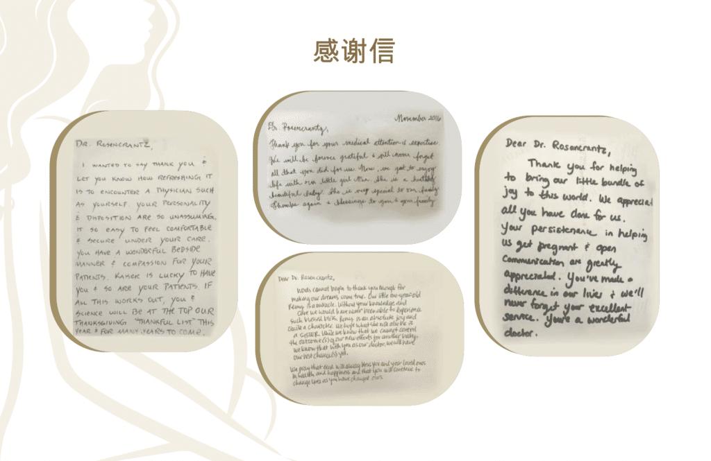 patient thank you letters